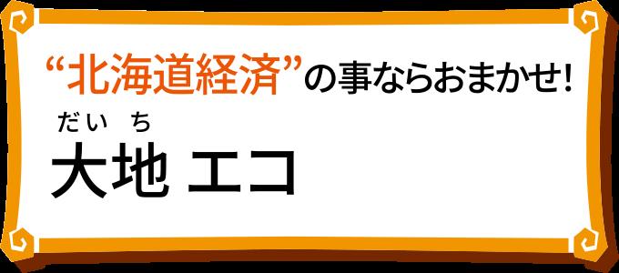 「北海道経済」の事ならおまかせ!大地 エコ