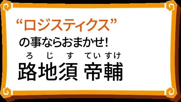 「ロジスティクス」の事ならおまかせ!路地須 帝輔